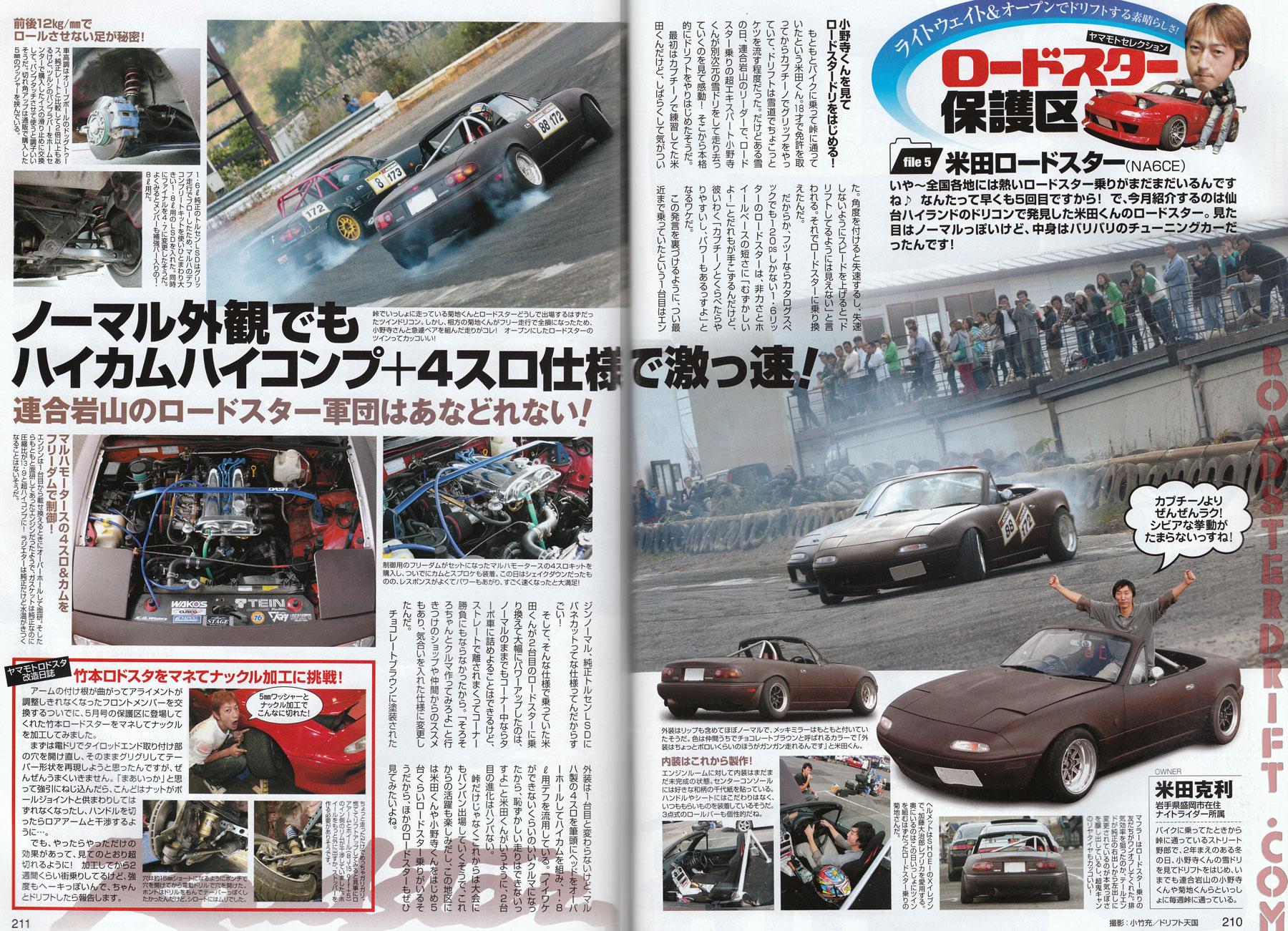 rd_tengoku_5.jpg