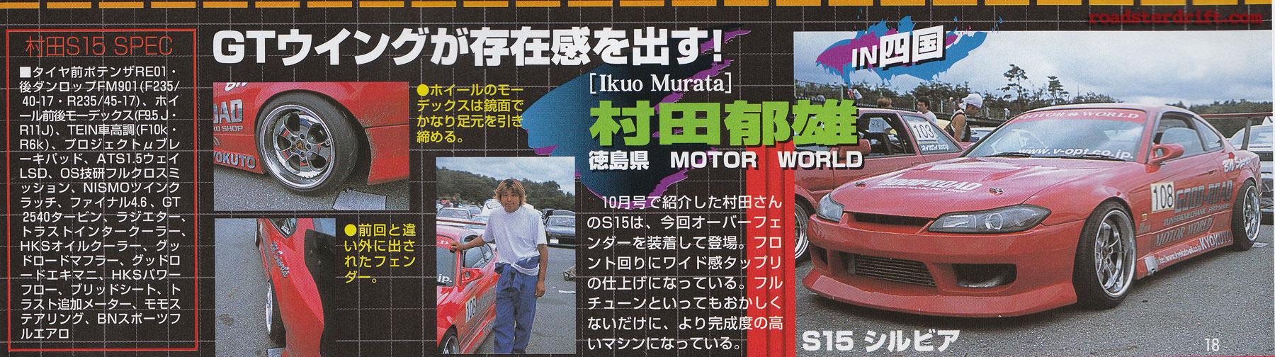 murata_bm_12_01.jpg